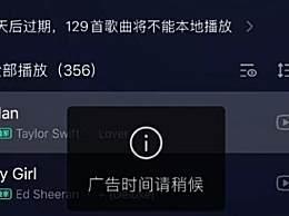 QQ音乐开始插播广告 太影响听歌体验了