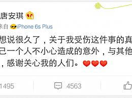 SNH48成员唐安琪被烧伤怎么回事?唐安琪烧伤事件细节回顾
