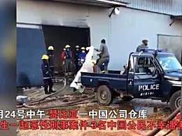 赞比亚中国公民遇害案现场
