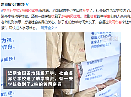 学生开学收2吨黄冈密卷