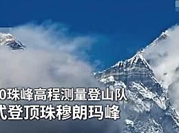 登顶成功就能得出珠峰确切身高吗