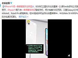 iPhone11成一季度最受欢迎机型