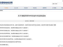 托福雅思取消6月考试