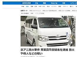 京阿尼纵火犯被捕