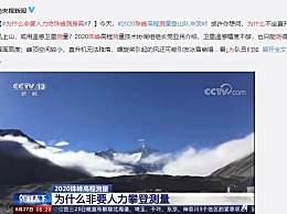为什么非要人力给珠峰测身高?卫星遥感精度不够只能测得雪面高度