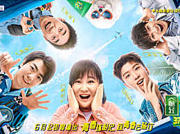 青春环游记2首发阵容 范丞丞再次加盟《青春环游记》