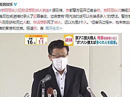 京阿尼纵火犯称没想到36人丧生
