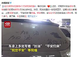 武汉牌照车在豫停4个月被写满祝福