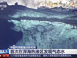 中国首次观测到气态水存在的证 据