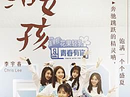 李宇春青你2最终舞台特别呈现 青春有你2成团之夜9人名单