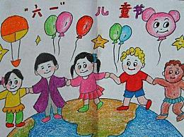 六一儿童节手抄报绘画图片