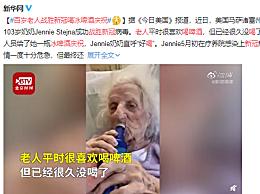 百岁老人战胜新冠喝冰啤酒庆祝 病情一度十分危急成功治愈