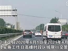 6月1日起北京恢复机动车尾号限行 周一至周五限行机动车车牌尾号