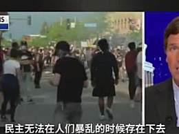 福克斯主播批抗议示威是暴 乱