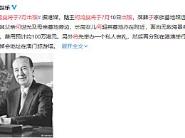 赌王何鸿�鼋�于7月出殡