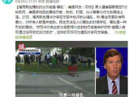 福克斯主播批抗议示威是暴乱