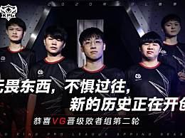 VG战胜GK十三完爆鹏鹏