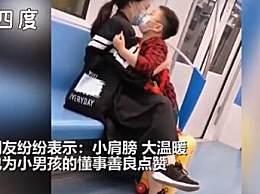 男童地铁上守护熟睡妈妈