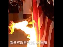 美国部分示威者焚毁美国国旗