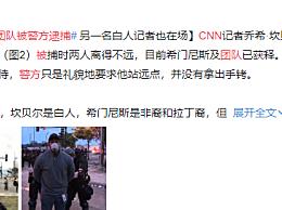 CNN报道团队被警方逮捕