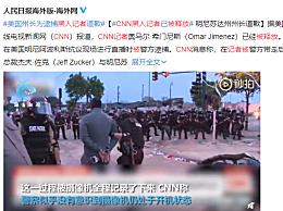 CNN黑人记者被释放