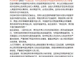 美国禁部分中国留学生入境