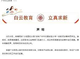 广州教师涉嫌体罚学生