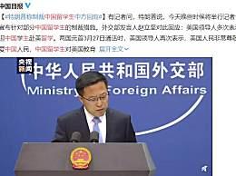 白宫称6月1日起禁部分中国留学生入境