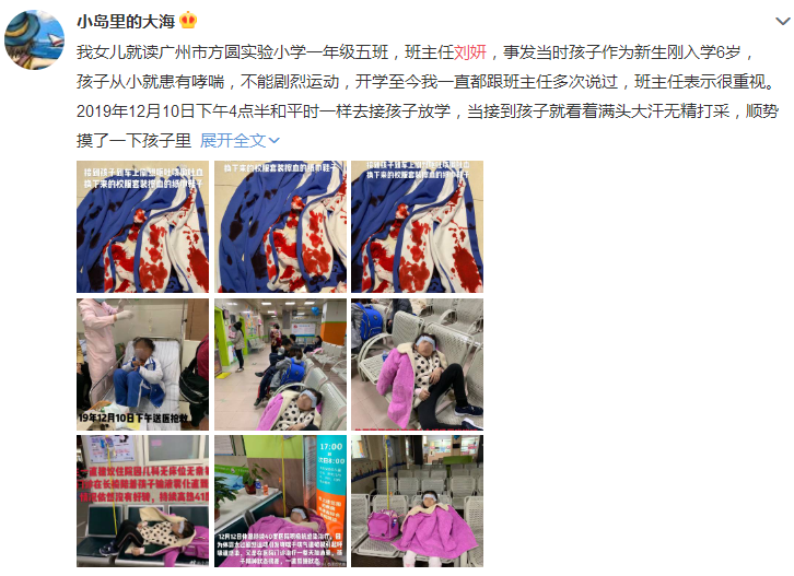 ��教育局_如何看待广州教师刘妍体罚一年级哮喘学生 教育局回应来了_四海网