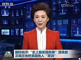 新闻联播再评蓬佩奥