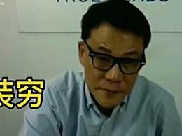 李国庆曾为儿子装穷 为刺激孩子好好学习