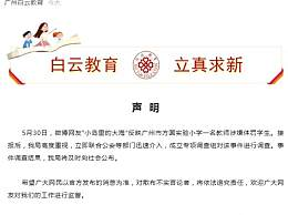 广州教育局回应教师涉嫌体罚学生