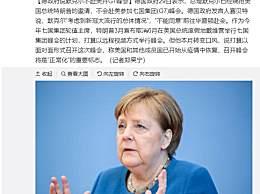 默克尔不参加G7峰会 婉拒美国总统特朗普的邀请