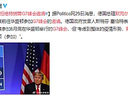 默克尔拒绝特朗普G7峰会邀请 考虑到整体的疫情形势