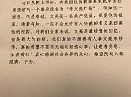 李文亮妻子发声明