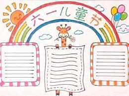 关于六一儿童节手抄报内容诗歌 六一儿童节手抄报一等奖作品精选1