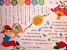 简单漂亮的六一儿童节手抄报图片 儿童节快乐朋友圈祝福语句子文案