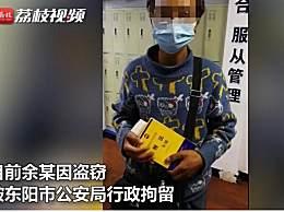 小偷被抓时身上携带刑法书籍