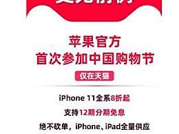 苹果首次官方降价
