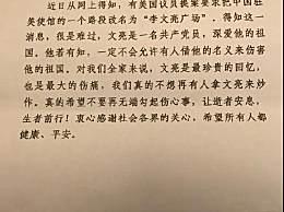 李文亮之妻发文驳斥美议员提议
