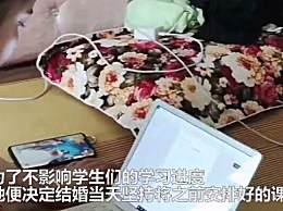 武汉女教师在上网课间隙结婚