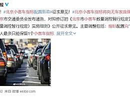 北京小客车指标将向无车家庭倾斜