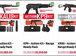 美国枪支公司宣布促销活动