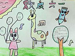 关于六一儿童节的手抄报2020
