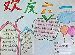 庆祝六一儿童节手抄报图片模板10张