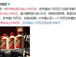 """贵州茅台股价站上1400元 总市值达1.76万亿元剑指""""宇宙行"""""""