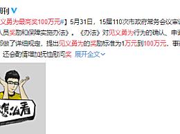 广州见义勇为最高奖100万元