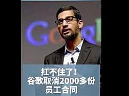 谷歌取消2000多份员工offer