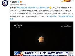 我国将在7至8月执行首次火星探测 火星车将停留90个火星日