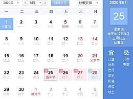 2020年端午节是几月几号放假几天